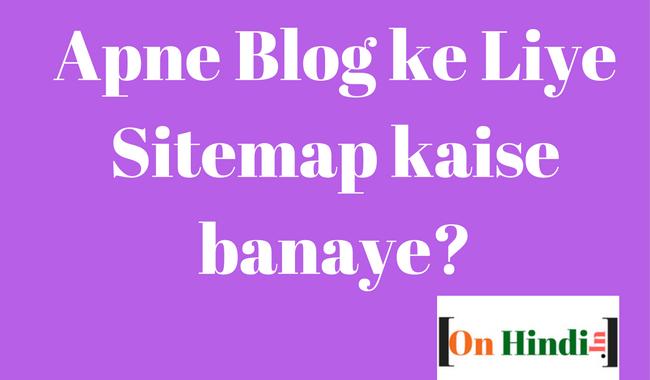 Apne Blog ke Liye Sitemap kaise banaye