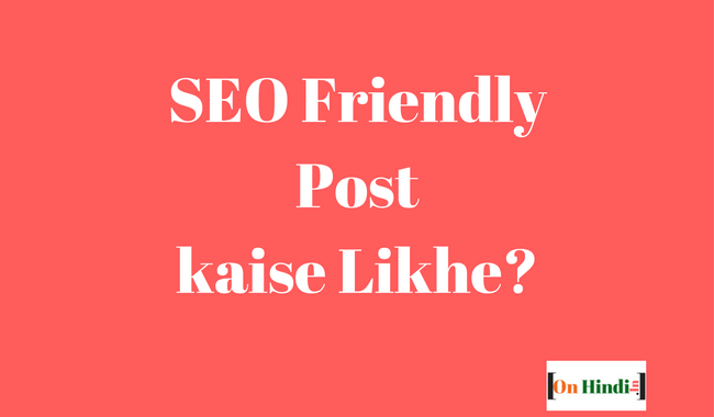 Seo friendly post kaise Likhe uske liye tips