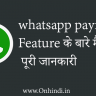 Whatsapp Payments Feature ke bare main puri jankari